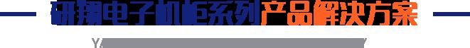 研翔电子机柜系列产品解决方案